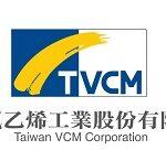 台灣氯乙烯工業