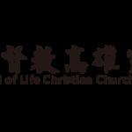 基督教高雄靈糧堂